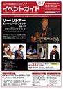 江戸川区総合文化センター イベントガイド2016.12-2017.1月号(PDF:3.47MB)