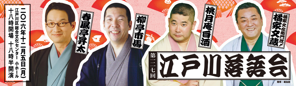 第127回江戸川落語会