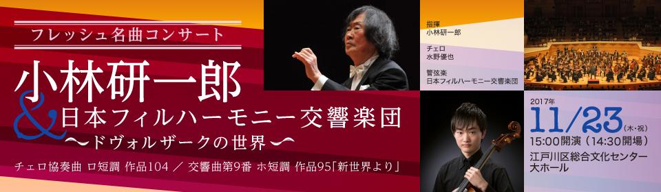 フレッシュ名曲コンサート 小林研一郎&日本フィルハーモニー交響楽団
