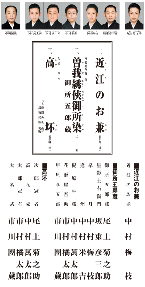演目配役(昼夜共通)