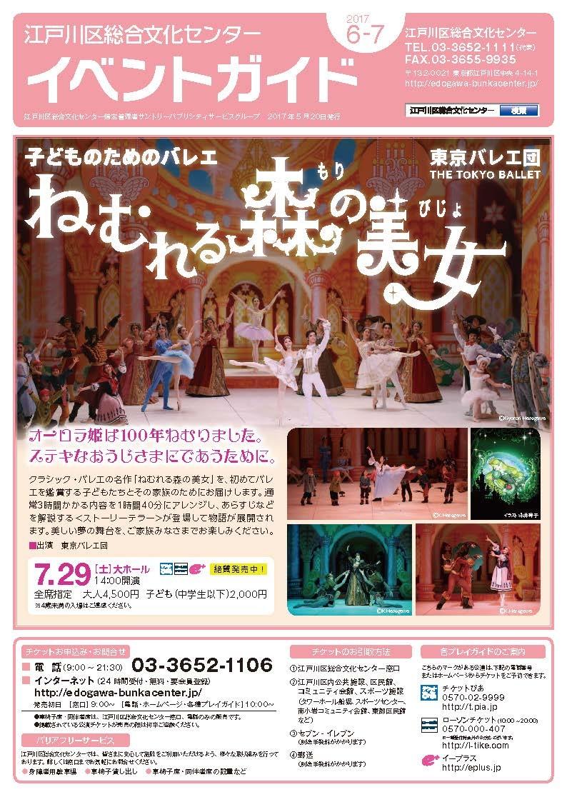 江戸川区総合文化センター イベントガイド2017.6-7月号(PDF:4.4MB)