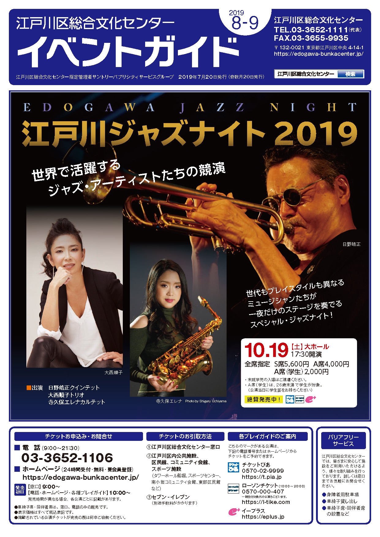 江戸川区総合文化センター イベントガイド2019.8-9月号(PDF:4.0MB)