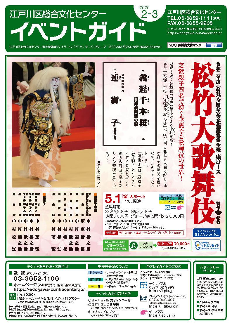江戸川区総合文化センター イベントガイド2020.2-3月号(PDF:5.5MB)