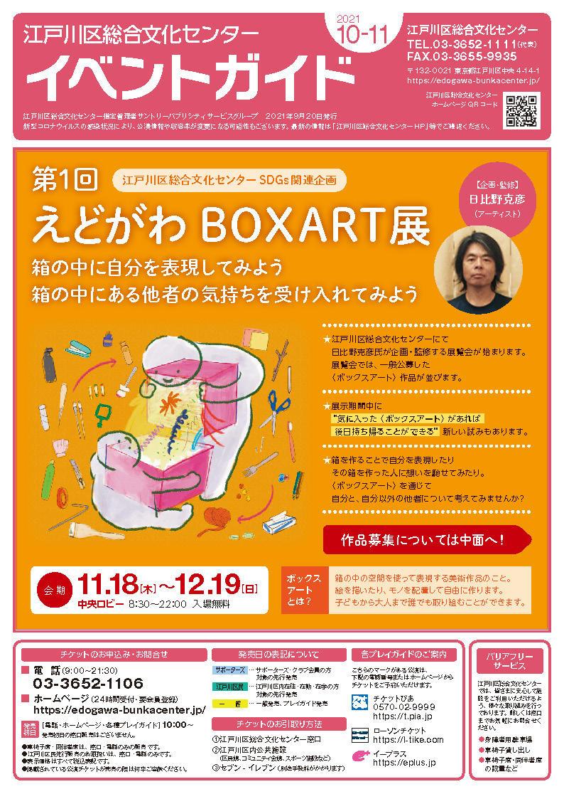 イベントガイド2021年10-11月号