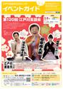 江戸川区総合文化センター イベントガイド2015.2-3月号(PDF:2.38MB)