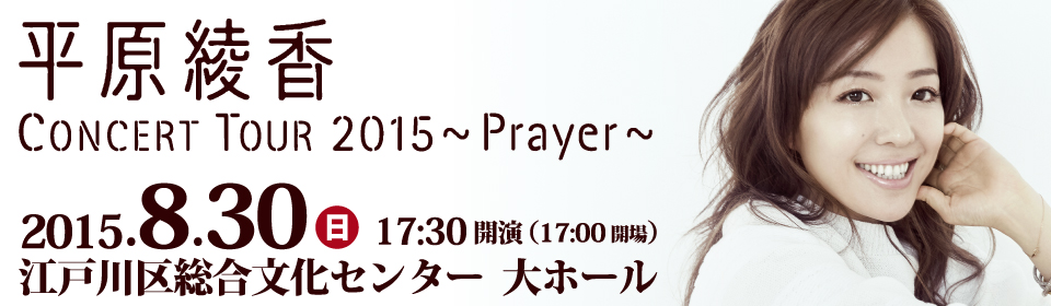平原綾香 CONCERT TOUR 2015~Prayer~