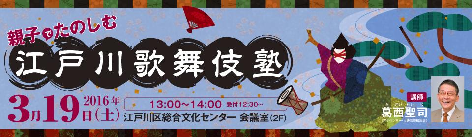 親子でたのしむ江戸川歌舞伎塾