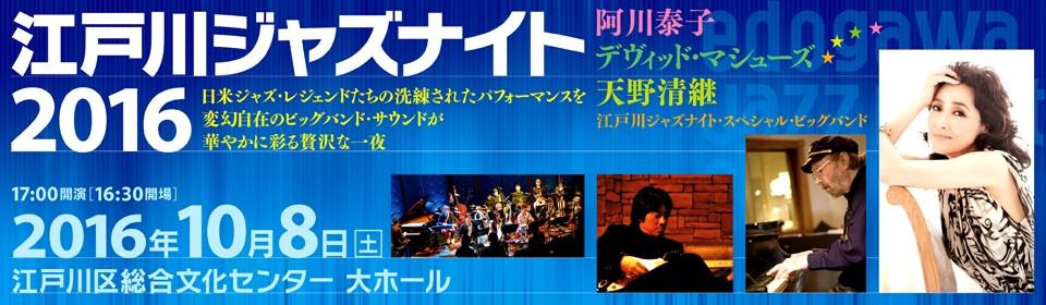 江戸川ジャズナイト2016